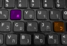Keyboard with letters in Hebrew and English